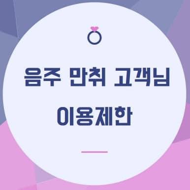 서울출장안마 이용제한고객